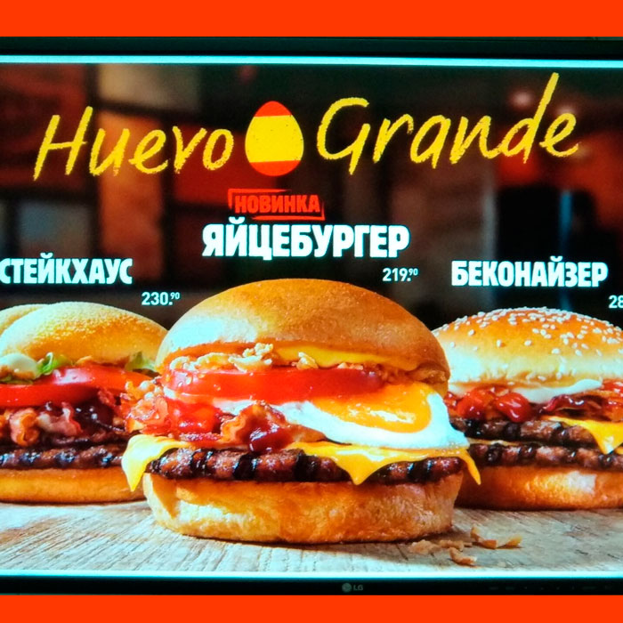 УФАС, Huevo Grande, Burger King