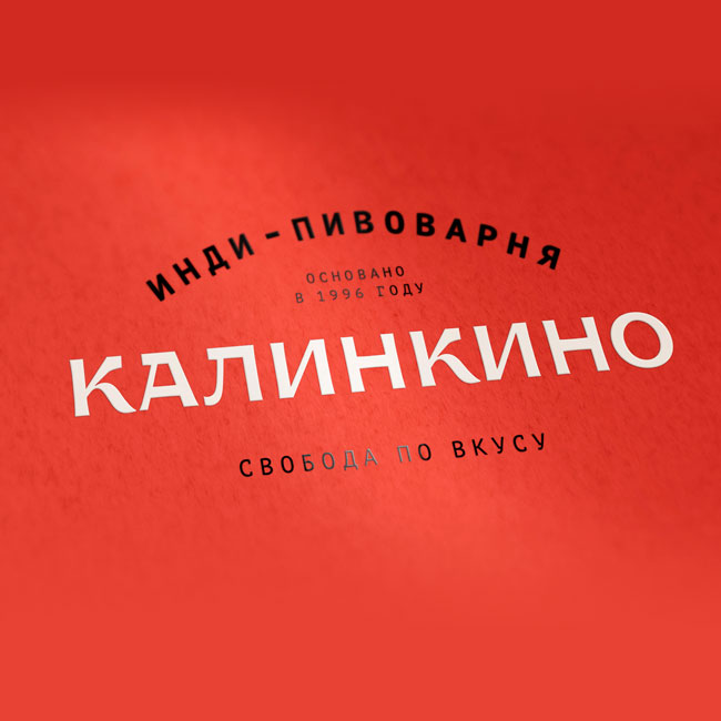 Пиво, Калинкино, Дизайн упаковки, Брендинг, PUNK YOU BRANDS