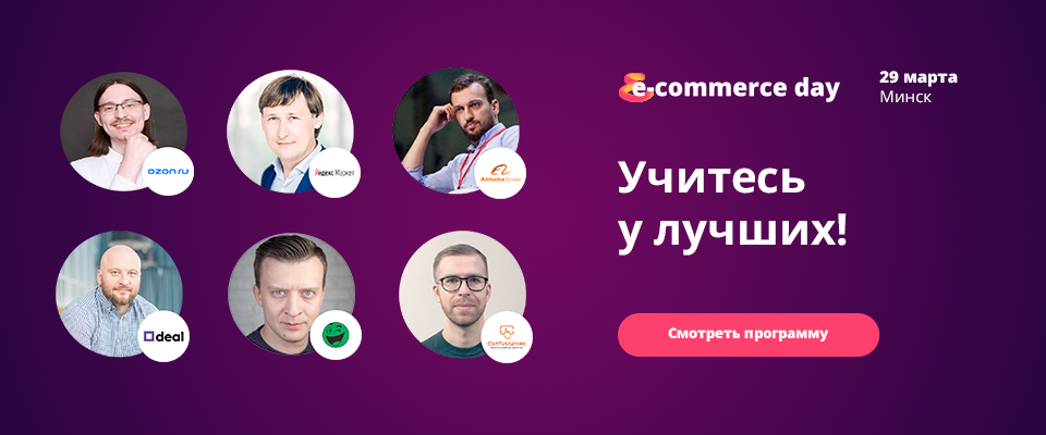E-commerce Day