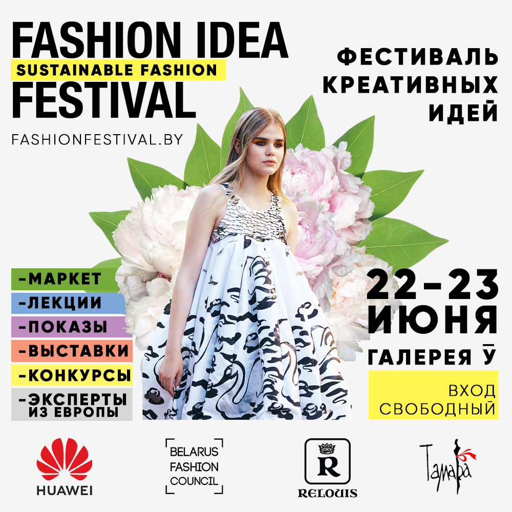Минск, Fashion Idea Festival, fashion